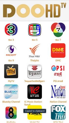 App ดูทีวีออนไลน์ HDTV Online