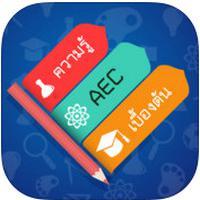 App ความรู้ AEC เบื้องต้น