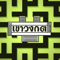 Maze of Dead (App เกมส์เขาวงกต เล่นเขาวงกต สุดพิศวง)