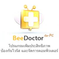 BeeDoctor (โปรแกรม BeeDoctor ถอนการติดตั้ง ล้างไฟล์ขยะ เพิ่มความเร็ว)