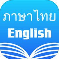 Thai English Dictionary (App ดิกชันนารี ไทย อังกฤษ)