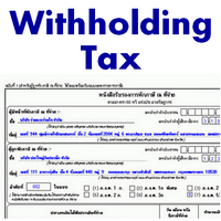 Withholding Tax (โปรแกรม หัก ณ ที่จ่าย ภาษี ณ ที่จ่าย สำหรับเอกชน)