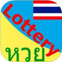 Lottery Thailand (App ตรวจลอตเตอรี่)