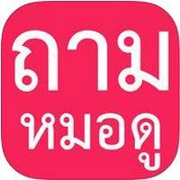 App ถามหมอดู