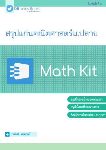 Math Kit EBook (หนังสืออิเล็กทรอนิกส์สรุปแก่นคณิตศาสตร์ ม.ปลาย) :
