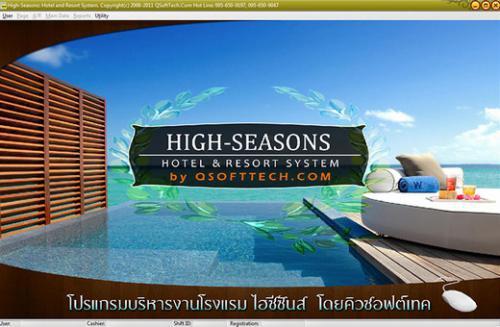 โปรแกรมโรงแรม High Seasons