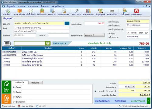 โปรแกรมขายสินค้า iSoft SaleStore