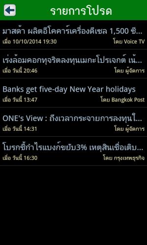 Stock News (App ทันข่าวหุ้นไทย อ่านข่าวหุ้นไทย) :