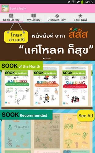App อ่านหนังสือ Sook Library