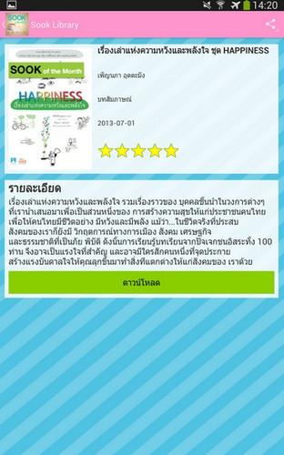 Sook Library (App อ่านหนังสือ รวมหนังสือดีมีประโยชน์) :