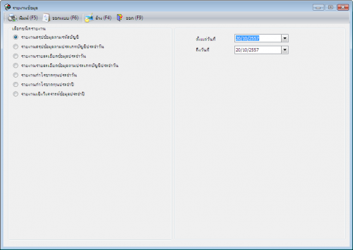 โปรแกรมบัญชีรายรับรายจ่าย Nanosoft FreeAcc