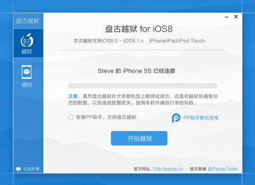 Pangu (โปรแกรมสำหรับ Jailbreak ระบบ iOS 8) :