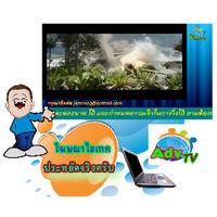 AdvTV (โปรแกรมป้ายทีวีโฆษณา ป้ายประกาศ ป้าย LED)