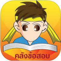 Thai Exam (App คลังข้อสอบ รวมข้อสอบ อนุบาล ประถม มัธยม อุดมศึกษา)