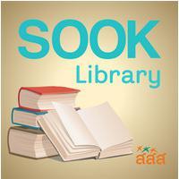 Sook Library (App อ่านหนังสือ รวมหนังสือดีมีประโยชน์)