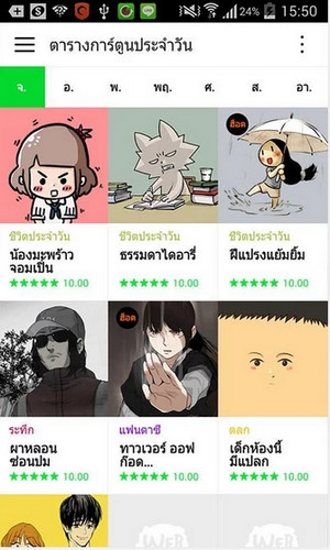 App อ่านการ์ตูน LINE Webtoon