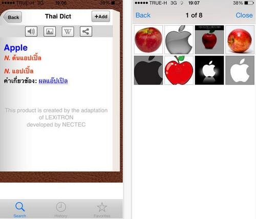 App ดิกชันนารี Thai Dict