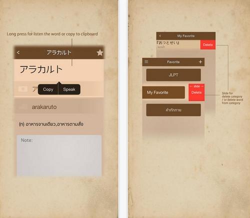 App พจนานุกรม JTDic