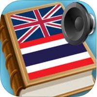 Thai English dictionary (App พจนานุกรม ไทย อังกฤษ) :