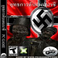 Sniper Nazi (เกมส์ Sniper Nazi Zombie ยุทธการดับแผนนาซี)