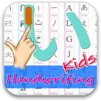 Handwriting for Kids (App คัดลายมือ สำหรับเด็ก)