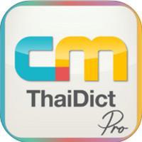 CMThaiDict Pro (App พจนานุกรม ซีเอ็ม ไทย)