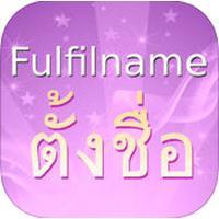ตั้งชื่อ Fulfilname (App ทำนายชื่อ)