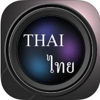 Thai Dict Lens (App ค้นหาคําศัพท์)