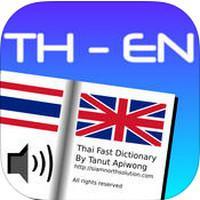 Thai Fast Dictionary (App พจนานุกรม ไทย อังกฤษ)