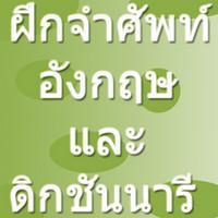 App ฝึกจำศัพท์อังกฤษ