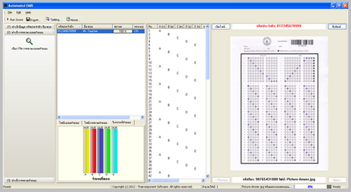 โปรแกรมตรวจข้อสอบ Automated OMR