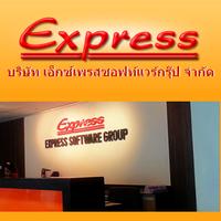 คู่มือโปรแกรมบัญชี Express :