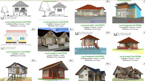 App แปลนบ้านฟรี SiamPlan