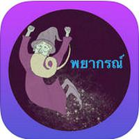 iHoro (App พยากรณ์ดวงชะตา)