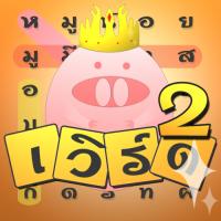 App เกมส์หมู Word 2