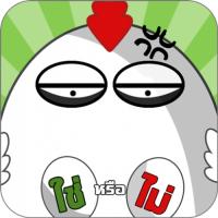 Chicken Stir (App เกมส์ตอบคำถาม เย็ซออโน ไก่กวน)