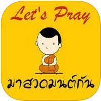 Pray (App รวมบทสวดมนต์)