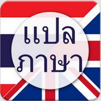 App แปลภาษา