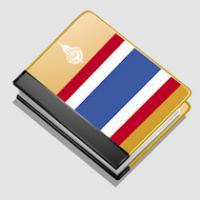 App พจนานุกรมไทย ราชบัณฑิตยสถาน