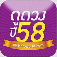 Horoworld (App ดูดวง เช็คเลขเด็ด)