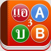 App เรียนภาษาอังกฤษ
