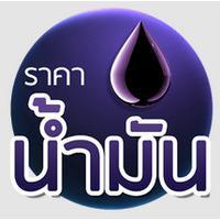 Oil Price Update (App ราคาน้ำมัน เช็คราคา LPG NGV)