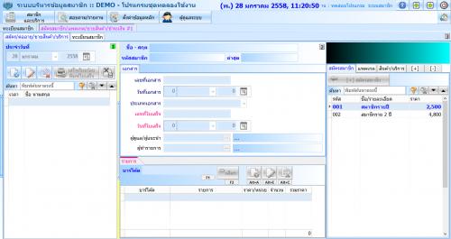 โปรแกรมเก็บข้อมูลสมาชิก Member Management Systems