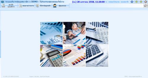 โปรแกรมเก็บข้อมูลลูกค้า Member Management Systems