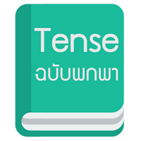 Tense (App คู่มือสอน Tense ภาษาอังกฤษ ฉบับพกพา)