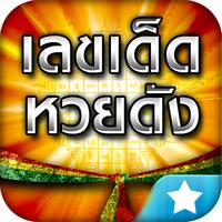 LotteryThai (App เลขเด็ดหวยดัง ตรวจหวย LotteryThai)