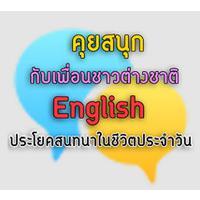 EasyEnglish (App สนทนาภาษาอังกฤษ)