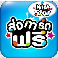 WishStar (App ส่งการ์ดฟรี)