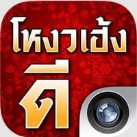App ดูโหงวเฮ้งจากรูปถ่าย ดูโหงวเฮ้งรูปหน้าของคุณ