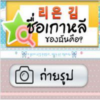 App ชื่อเกาหลีของคุณคืออะไร